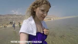 Мёртвое Море или ים המלח