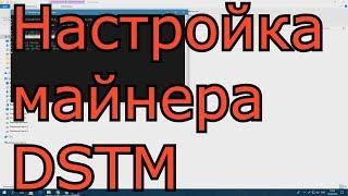 настройка майнера DSTM v0.6. Подробный разбор его функций