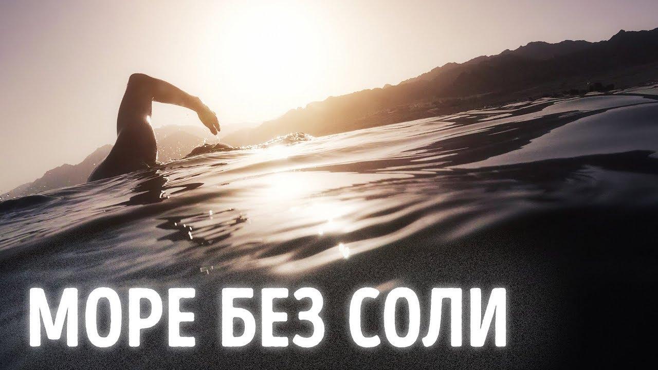Что, если из морской воды исчезнет соль