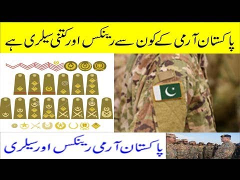 Pakistan Army Ranks ,Basic Pay Scale And Insignia || Pak Army , Pak Airforce ,Pakistan Nany ||