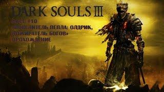 В десятом выпуске Боссов Dark Souls 3 вы увидите как убить Олдрика Пожирателя Богов Босс 1  Как убить Судия