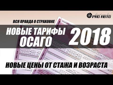 видео: ОСАГО 2018. Реальные цены и изменения.
