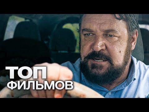 10 ФИЛЬМОВ С УЧАСТИЕМ РАССЕЛА КРОУ! - Видео онлайн