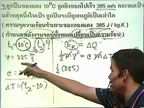 ติว ฟิสิกส์ 18 ความร้อน ความร้อน2 2
