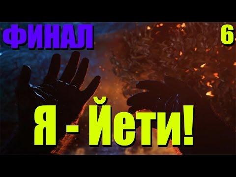 Прохождение Far Cry 4 [DLC - Долина Йети]: Серия №6 - Я - Йети! ФИНАЛ