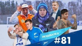 «Раздевалка» на «Зенит-ТВ»: выпуск №81