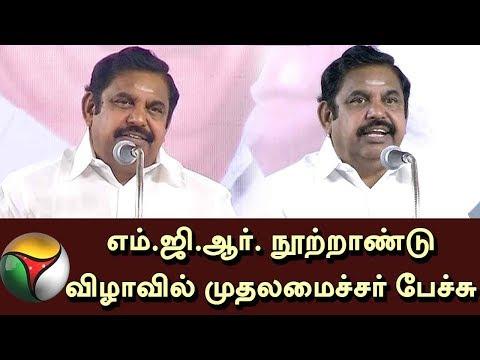 MGR நூற்றாண்டு விழாவில் CM Palaniswami's Speech in Madurai