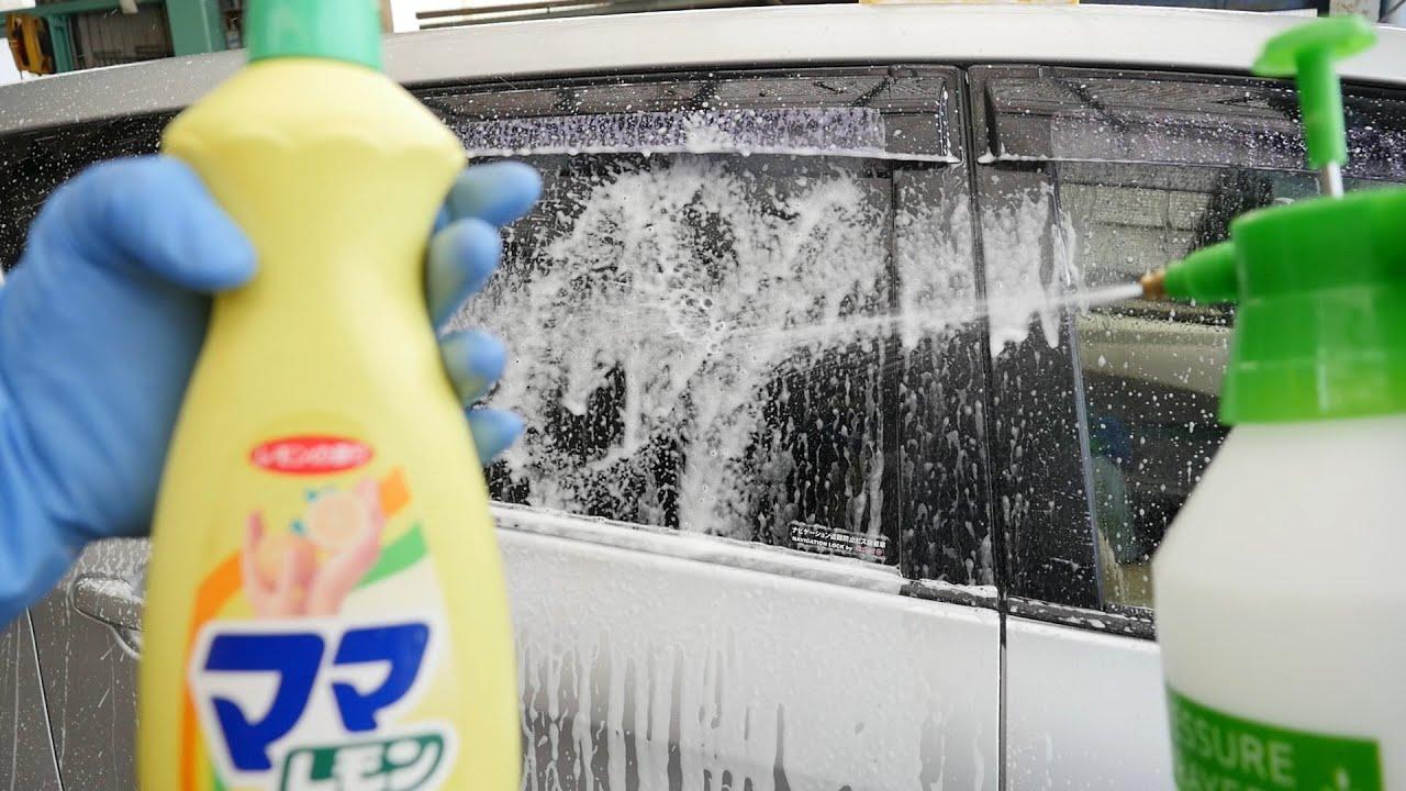 ママレモンとダイソー噴霧器で洗車 カンタン改造で激泡