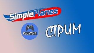 SimplePlanes - Стримыч