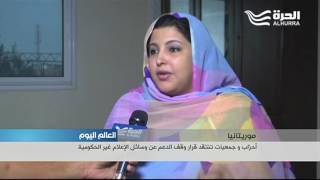 موريتانيا: أحزاب و جمعيات تنتقد قرار وقف الدعم عن وسائل الإعلام غير الحكومية