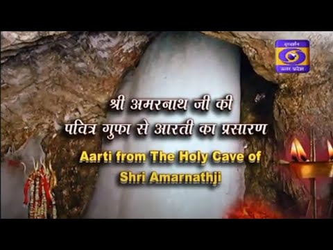 श्री अमरनाथ जी की पवित्र गुफा से आरती का सजीव प्रसारण - सुबह 06 बजे, 30.07.2020