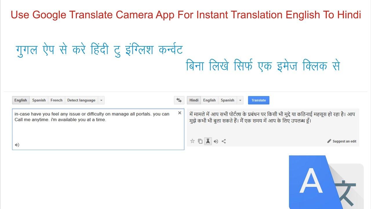 Use Google Translate Camera App For Instant Translation English To Hindi(  Google Translate )