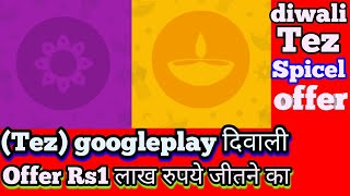 (TEZ)Google pay Spicel Diwali Offers Today!!(Tez) googleplay Rs1Lakhs Winners!!diwali tez googlepay