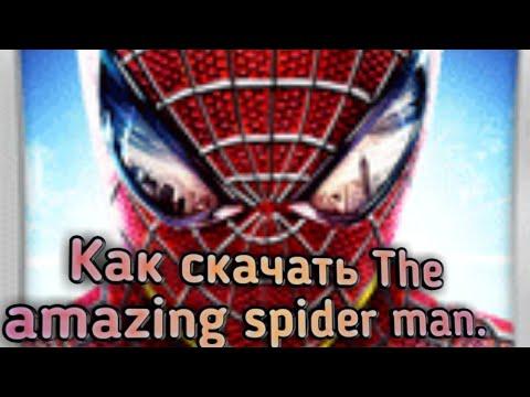 Как скачать новый человек паук 1