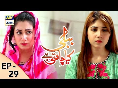 Bubbly Kya Chahti Hai - Episode 29 - 18th December 2017 - ARY Digital Drama