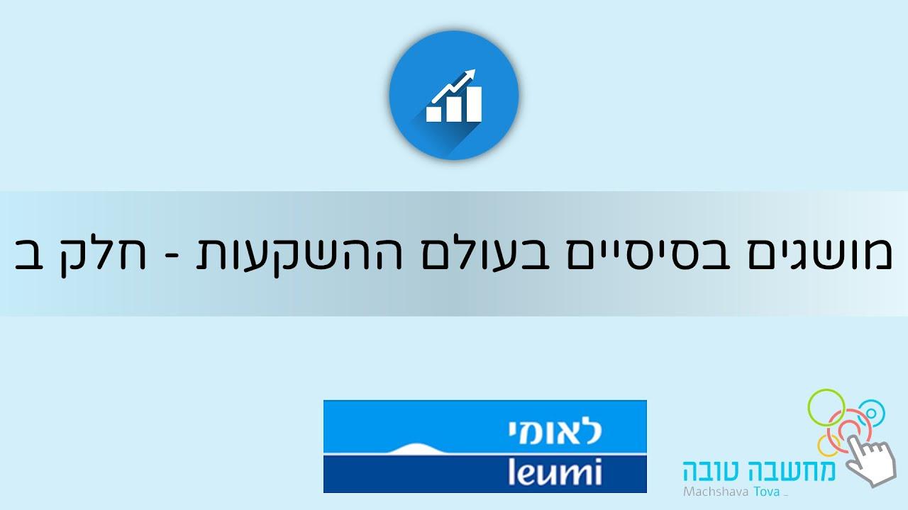 מושגים בסיסיים בעולם ההשקעות - חלק ב' בנק לאומי  16.11.20