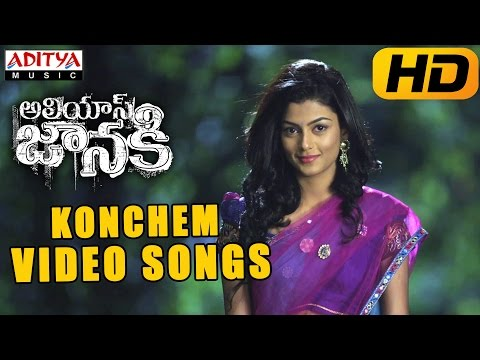 Konchem Konchem Full Video Song || Alias Janaki Video Songs || Venkat Rahul, Anisha Ambrose