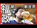 新世界のモーニングセットはビールだ!【福政】せんべろ