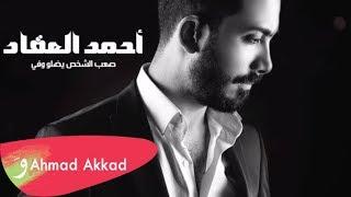 Ahmad Akkad - Saab El Shakhis Yedlo Wafe [Cover] / أحمد العقاد - صعب الشخص يضلو وفي