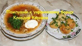 Пампушки к украинскому борщу