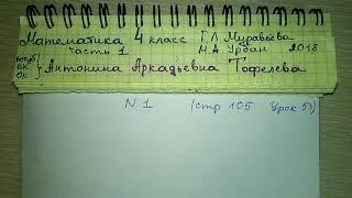 №1 стр 105 Урок 53 Математика 4 класс учебник Беларусь автор Муравьева 2018