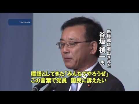 岐阜テレビ 報道特別番組 岐阜県...