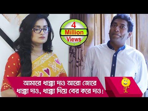 আমারে ধাক্কা দাও আরো জোরে ধাক্কা দাও ধাক্কা দিয়ে বের করে দাও! হাসুন আর দেখুন - Boishakhi TV Comedy