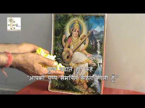 Saraswati puja vidhi with Saraswati Mantra for Vasant Panchami and Other Occasions (सरस्वती)