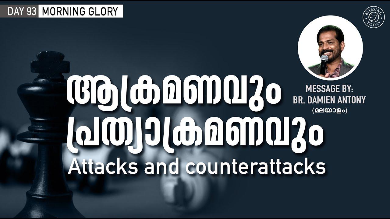 Download ആക്രമണവും പ്രത്യാക്രമണവും| Attacks& Counterattacks| Malayalam Christian Message | Morning Glory - 93
