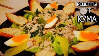Обалденный салат со шпротами (Awesome salad with sprats)