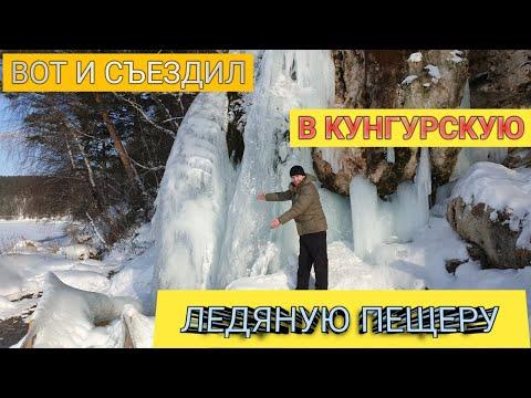 Поездка в Кунгурскую ледяную пещеру