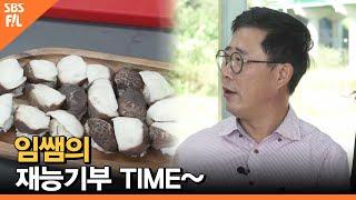 임쌤의 재능기부 TIME~ [당신의 일상을 밝히는가]