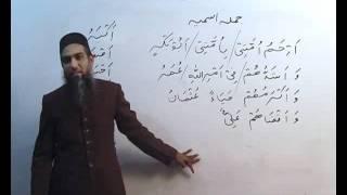 Arabi Grammar Lecture 20 عربی گرامر کلاسس