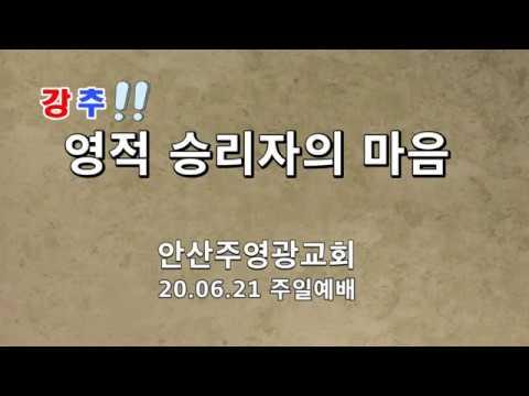 영적 승리자의 마음(빌2장 1~11절) 박보명 목사 안산주영광교회- 마지막 때 교회들