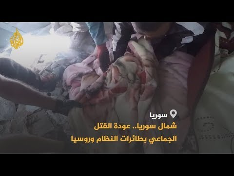 شمال سوريا.. عودة القتل الجماعي بطائرات النظام وروسيا  - نشر قبل 32 دقيقة
