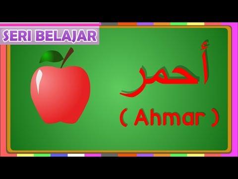 Belajar Warna dalam Bahasa Arab - Anak Islam-Bersama Jamal Laeli