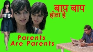 ParentsAreParents | Oye Siyappa | Baap Baap Hota Hai