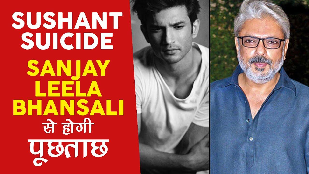 Sushant Singh Rajput सुसाइड केस में जांच अब फिल्म निर्देशक Sanjay Leela Bhansali तक पहुंच गई है.