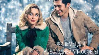 ФИЛЬМЫ ДЛЯ НОВОГОДНЕЙ АТМОСФЕРЫ/РОЖДЕСТВО/KINO LOVES