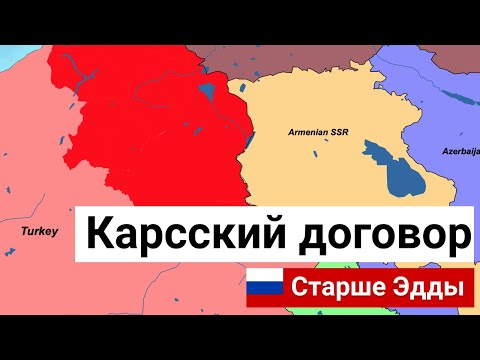 Россия и Карсcкий договор в 2021 /Армяне вернут земли в Карабахе? / Алиев будет рад признанию Арцаха