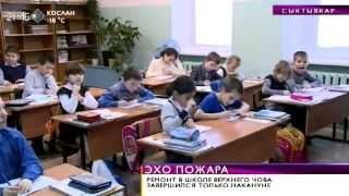 Время новостей. В 8-й школе Сыктывкара после вынужденного ремонта начались уроки. 12 января 2015