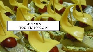 Закуска из селедки праздничная «Под парусом»