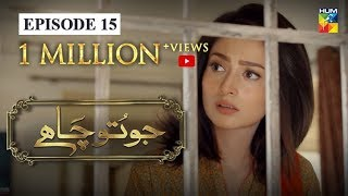 Jo Tou Chahay Episode 15 HUM TV Drama 14 November 2019