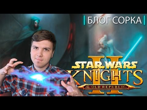 Обзор Star Wars: Knights of the Old Republic 2 (SW: KotOR 2) [Блог Сорка]