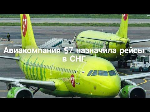 Авиакомпания S7 назначила рейсы в СНГ