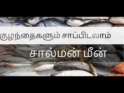 சால்மன் மீன் குழம்பு/Salmon Fish Curry/salmon Fish Fry/ Less Mercury Fish/Spicy Salmon