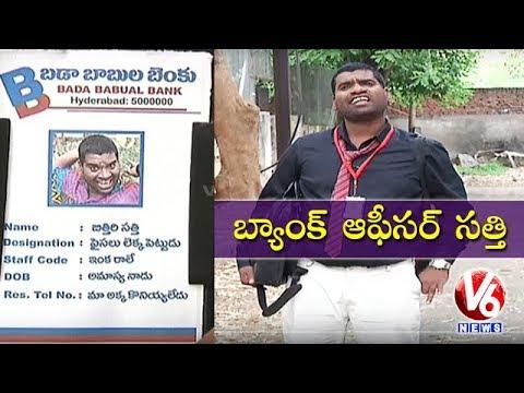 Bithiri Sathi As Bank Officer | Sathi On Bank Probationary Officer Jobs | Teenmaar News | V6 News