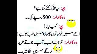 Funny jokes in urdu | Whatsapp funny video | Funny Jokes pictures