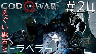【アクション】雛句がリスナーにオススメされたゲーム GOD OF WAR に挑戦 ♯24【FCG】