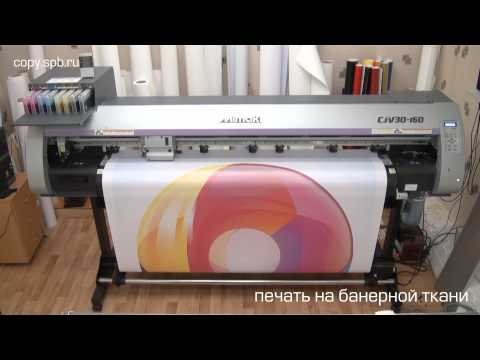 видео: Процесс печати и изготовления рекламного баннера